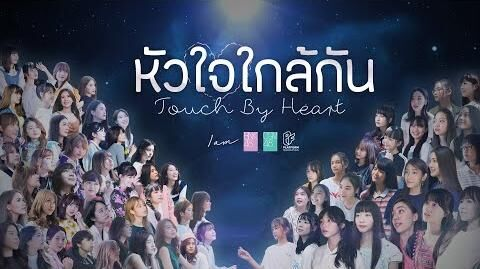 LYRICS VIDEO หัวใจใกล้กัน.... Touch by Heart Special Ver