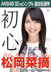 5th SSK Matsuoka Natsumi