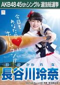 8th SSK HasegawaRena