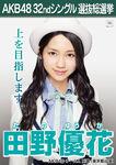 5th SSK Tano Yuka