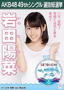 9th SSK Iwata Hina