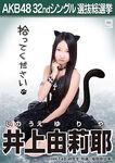 Inoue Yuriya 5th SSK