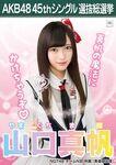 8th SSK YamaguchiMaho