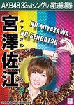 5th SSK Miyazawa Sae