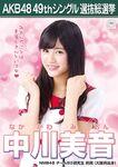 9th SSK Nakagawa Mion