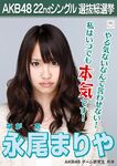 3rd SSK Nagao Mariya