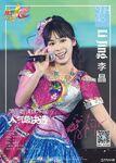 Li Jing SSK 2016