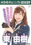 7th SSK AzumaYuki
