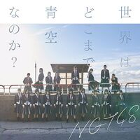 CD Only Sekai wa Doko Made Aozora na no ka