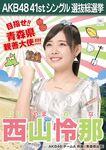 7th SSK Nishiyama Rena