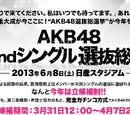 """AKB48 32nd Single Senbatsu Sousenkyo """"Yume wa Hitori ja Mirarenai"""""""
