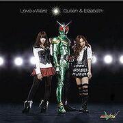 Queen & Elizabeth Love Wars CD Only