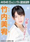 3rd SSK Takeuchi Miyu