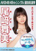 9th SSK Ozaki Mami