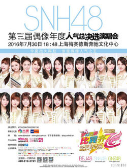 SNH48 3rd General Elections Promo