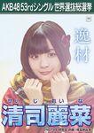 10th SSK Seiji Reina
