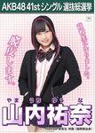 7th SSK Yamauchi Yuuna