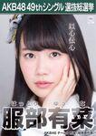 9th SSK Hattori Yuna