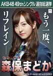 9th SSK Moriyasu Madoka