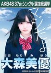 6th SSK Omori Miyuu