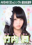 Takeuchi Mai 5th SSK