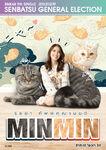 2nd SSK Minmin