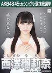 8th SSK Nishizawa Rurina