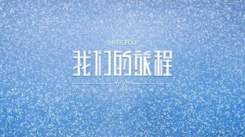 SNH48《我们的旅程》PV