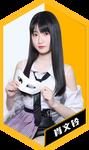 Xiao WenLing NIII3