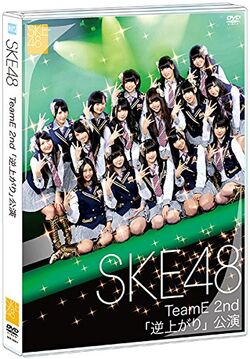 SKE48 Team E 2nd Stage DVD