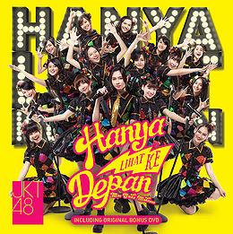 260px-Cover mae shika