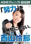 6th SSK Nishiyama Rena