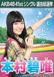 7th SSK Motomura Aoi