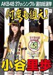 6th SSK Kitano Riho