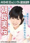 Tomonaga Mio 5th SSK