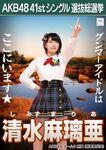 7th SSK Shimizu Maria