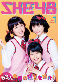 SKE48 1st AlbumPB