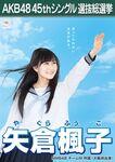 8th SSK Yagura Fuuko