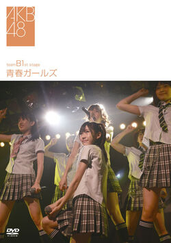 チームB Seishun Girls DVD
