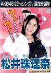 Matsui Jurina 3rd SSK