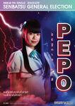 2nd SSK Pepo