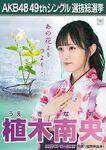 9th SSK Ueki Nao