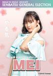 2nd SSK Mei