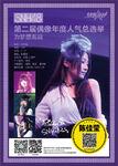 Chen JiaYing SSK 2015