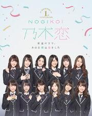 NogiKoi