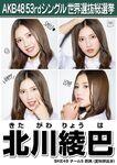 10th SSK Kitagawa Ryoha