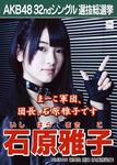 5th SSK Ishihara Masako