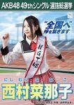 9th SSK Nishimura Nanako
