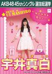 Ui Mashiro 8th SSK
