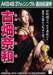 Furuhata Nao 6th SSK